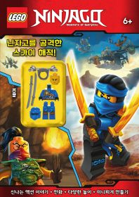 레고 닌자고를 공격한 스카이 해적!