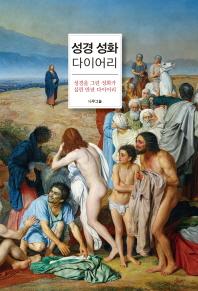 성경 성화 다이어리(인터넷전용상품)