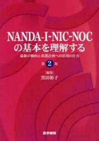 NANDA-I-NIC-NOCの基本を理解する 最新の動向と看護計畵への活用の仕方