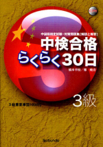 中檢合格らくらく30日(3級) 中國語檢定試驗.對策問題集(解說と解答)