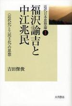近代日本思想論 1