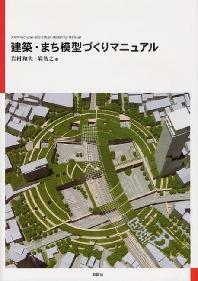 建築.まち模型づくりマニュアル