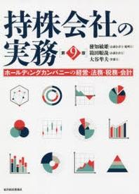 持株會社の實務 ホ-ルディングカンパニ-の經營.法務.稅務.會計