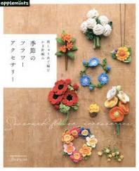 季節のフラワ-アクセサリ- 刺しゅう絲で編むかぎ針編み