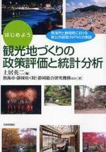 はじめよう觀光地づくりの政策評價と統計分析 熱海市と靜岡縣における新公共經營(NPM)の實踐