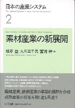 日本の産業システム 2