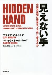 見えない手 中國共産黨は世界をどう作り變えるか