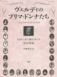 ヴェルディのプリマ.ドンナたち ヒロインから知るオペラ全26作品
