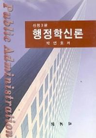 행정학신론(박연호)