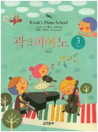 곽샘 피아노. 3(지침서)