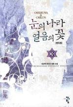 눈의 나라 얼음의 꽃. 3