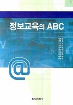 정보교육의 ABC