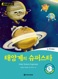 태양계의 슈퍼스타(Solar System Superstar)