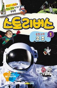 스토리버스 융합과학. 1: 우주