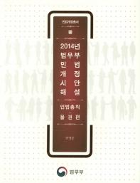 2014년 법무부 민법 개정시안 해설: 민법총칙 물권편