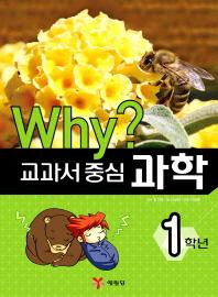 Why? 교과서 중심: 과학 1학년(2014)