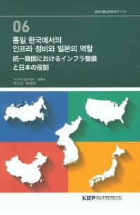 통일 한국에서의 인프라 정비와 일본의 역할