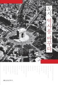 도시 역사를 바꾸다