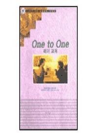 ONE TO ONE:리더교재(기초성경공부 2)