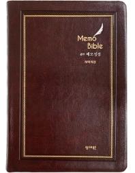 관주 메모 성경(초코)(대)(단본)(무지퍼)(개역개정)