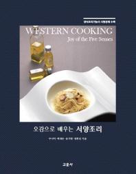 오감으로 배우는 서양조리
