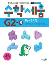 수학세움 초등 1 2학년군: 도형과 규칙 찾기(G2-3)