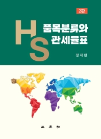 HS품목분류와 관세율표