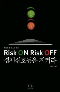 리스크 온 리스크 오프: 경제신호등을 지켜라