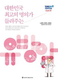 대한민국 최고의 명의가 들려주는 유방암