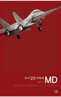미사일 방어체제 MD