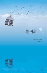 물 위의 집. 1