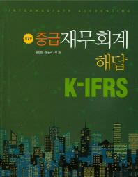 K-IFRS 중급재무회계해답