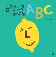 표정으로 배우는 ABC