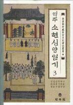 역주 소현심양일기. 3