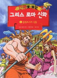 만화로 보는 그리스 로마 신화. 1: 올림포스의 신들