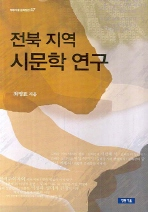 전북 지역 시문학 연구