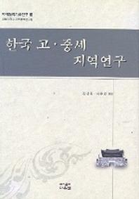 한국 고.중세 지역연구(지역협력기초연구 3)