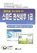 2004 개정 세법에 의한 스피드 전산세무 1급