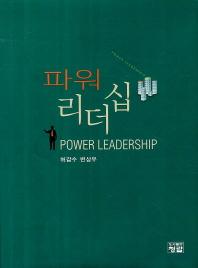 파워 리더십