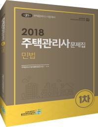 민법 문제집(주택관리사 1차)(2018)