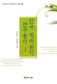 한국 생태문학 연구총서. 1