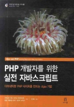 PHP 개발자를 위한 실전 자바스크립트