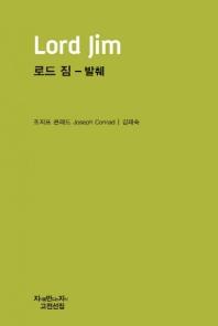 로드 짐 - 발췌