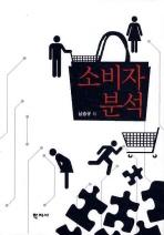 소비자 분석