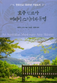 호주 선교사 에이미스키너와 통영