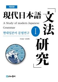 현대일본어 문법연구. 1