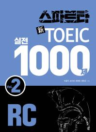 스파르타 신토익 실전 1000제 RC Vol. 2