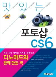 맛있는 디자인 포토샵 CS6