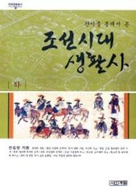 조선시대 생활사(하)(관아를 통해서 본)