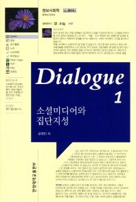 Dialogue 소셜미디어와 집단지성. 1